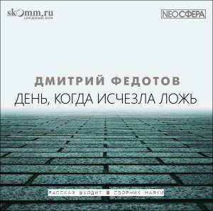 """Дмитрий Федотов """"День когда исчезла ложь"""" Аудиокнига"""