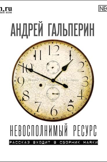 """Андрей Гальперин """"Невосполнимый ресурс"""" Аудиокнига"""