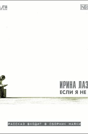 """Ирина Лазаренко """"Если я не дойду"""" Аудиокнига"""