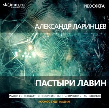 """Александр Ларинцев """"Пастыри лавин"""" Аудиокнига"""