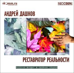 """Андрей Дашков """"Реставратор реальности"""""""