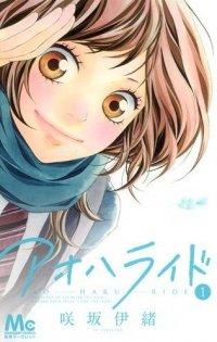 Ao Haru Ride (アオハライド) #01