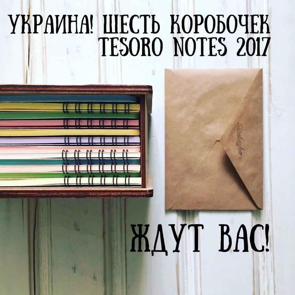 Tesoro notes в Украине | Домашнее издательство Skrebeyko