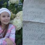 Нам пишут дети | Домашнее издательство Skrebeyko