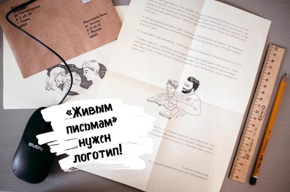 """Логотип для """"Живых писем""""   Домашнее издательство Skrebeyko"""