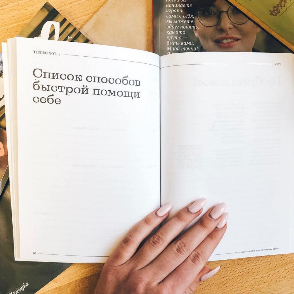 Как помочь себе | Домашнее издательство Skrebeyko