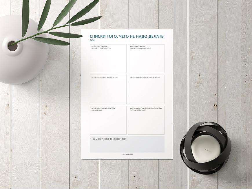 Список того, чего я делать не буду! | Домашнее издательство Skrebeyko