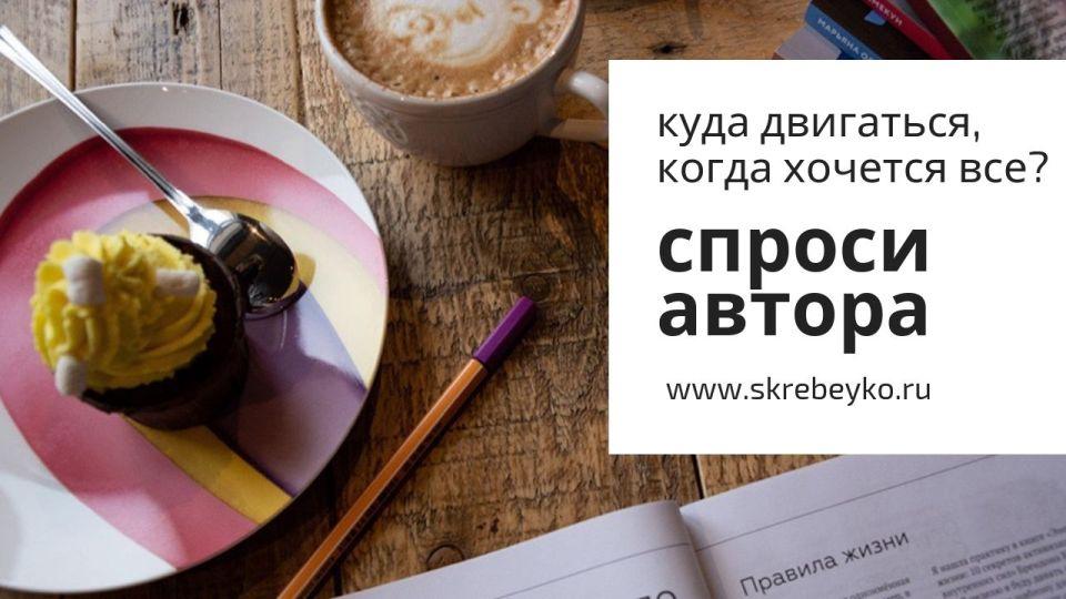 Спроси автора: что делать, когда хочется всё? | Домашнее издательство Skrebeyko