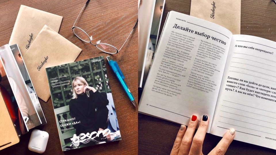 Варя Висленко о Tesoro Notes рубин | Домашнее издательство Skrebeyko