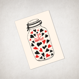 Jar of Love