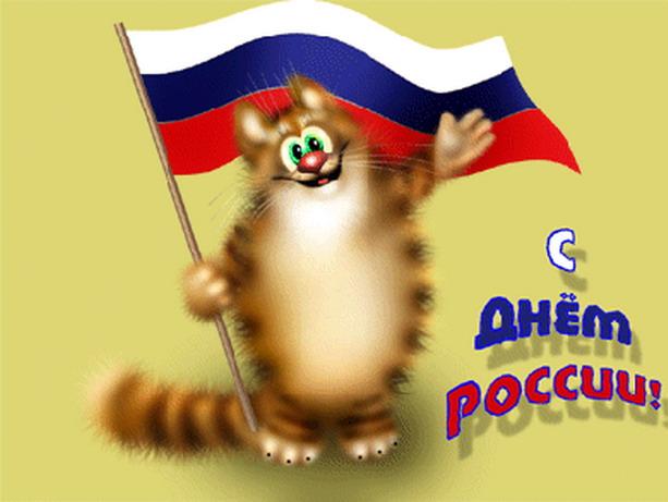 День России смешная открытка