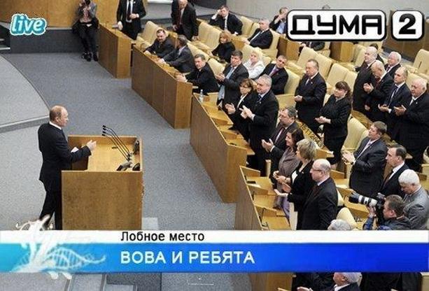 Путин Госдума