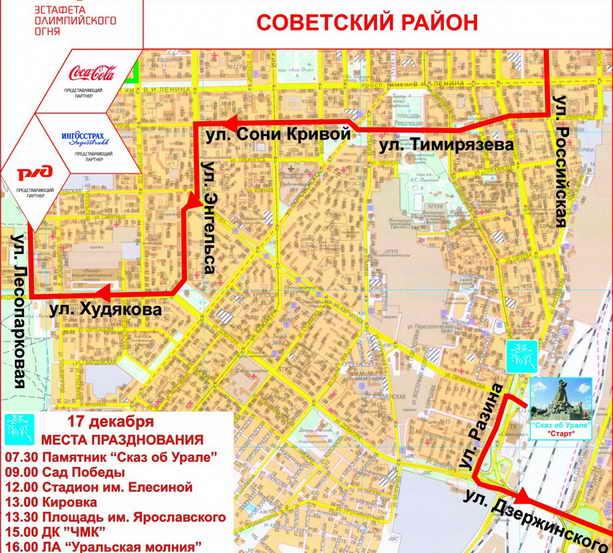 Эстафета в Челябинске