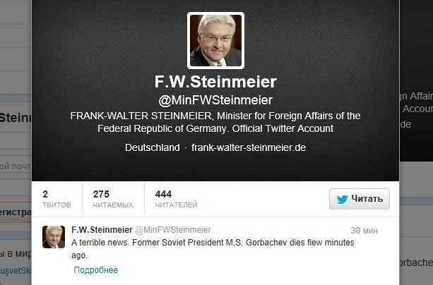 Твиттер МИД Германии