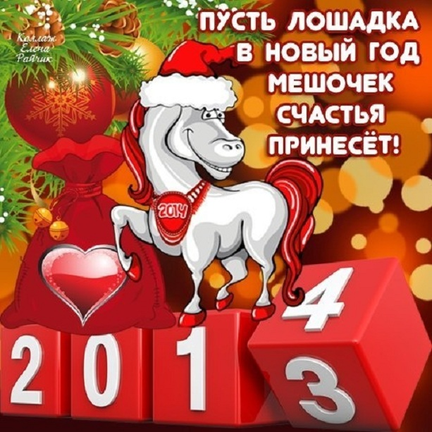 Открытки с Новым Годом 2014