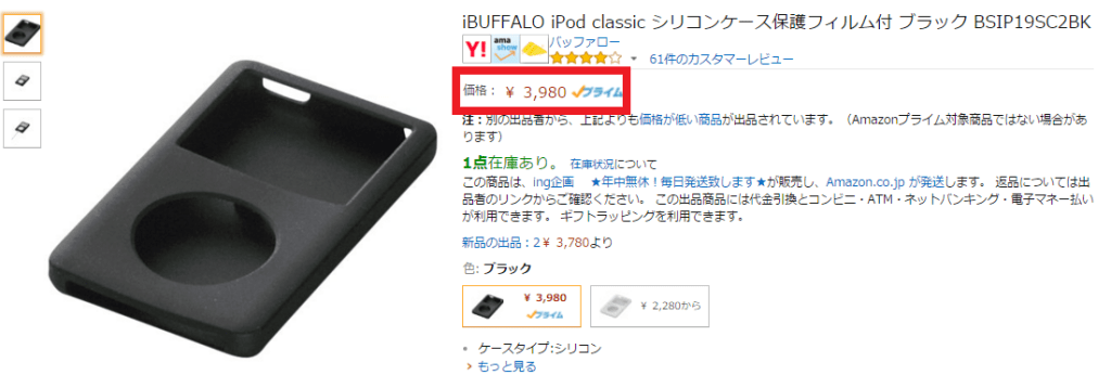 Amazon商品実例1
