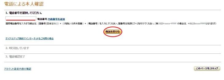 Amazon出店登録5