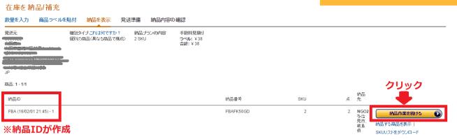FBA納品リスト完了画面