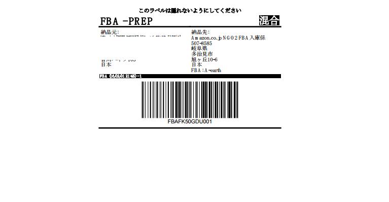 FBA納品ラベルサンプル