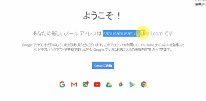 Gmailアカウント2