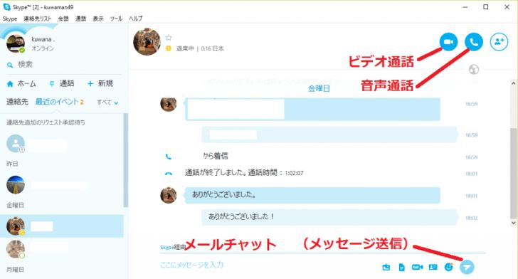 Skype画面2