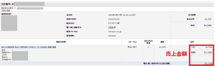 Amazon本1