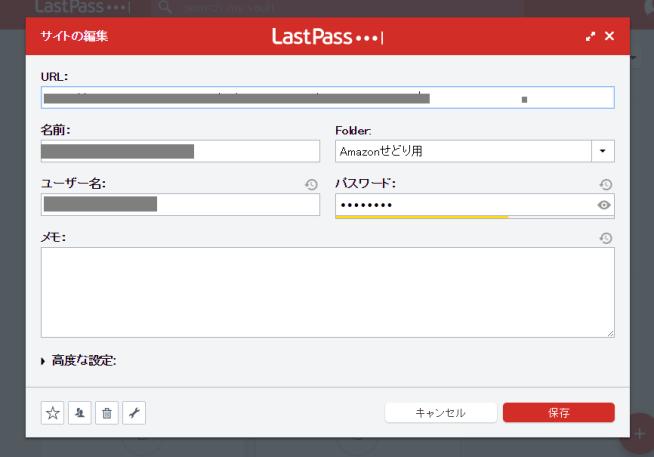 LastPass6