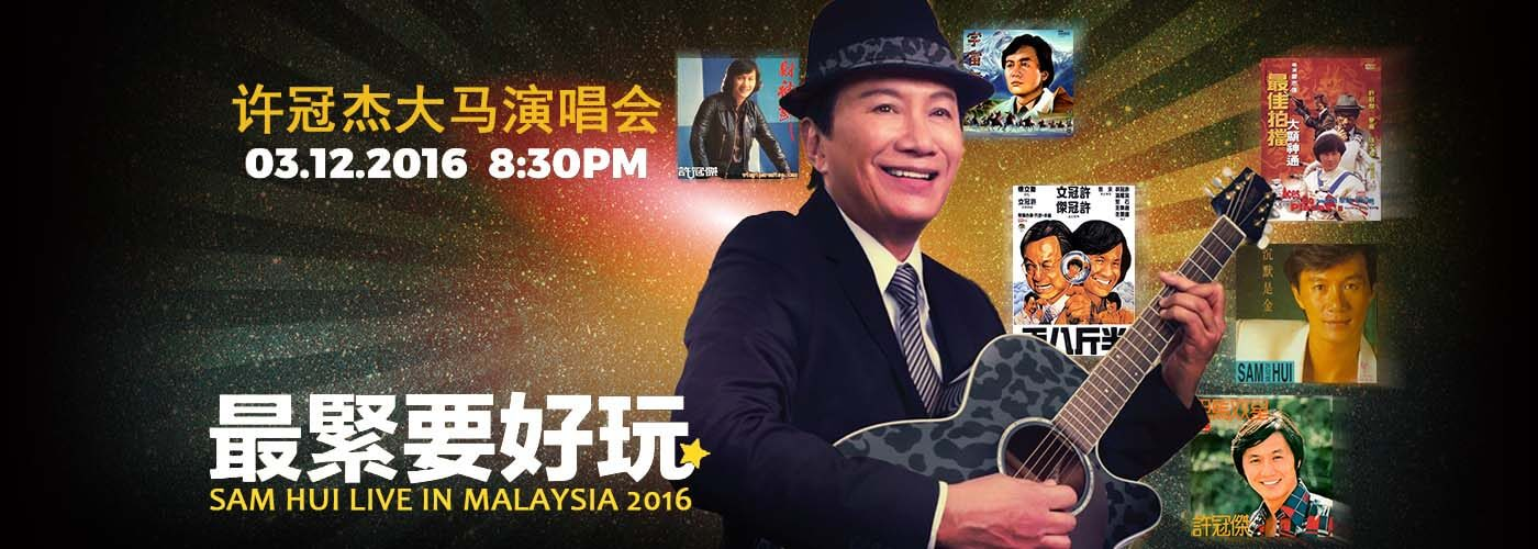 Sky3888 Recommend PromotionWin Concert Ticket Of Sam Hui Live