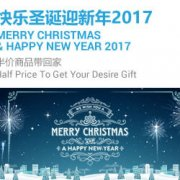 Win Christmas & Happy New Year 2017 Sky3888 RecommendWin Christmas & Happy New Year 2017 Sky3888 Recommend