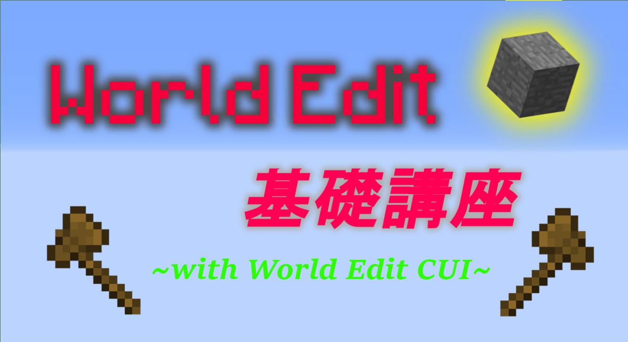 ワールドエディット基礎講座