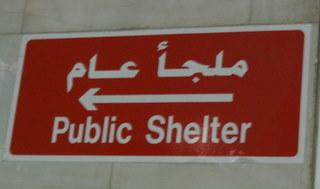 Schron publiczny w Kuwejcie