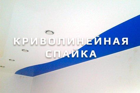 Криволинейная спайка натяжные потолки