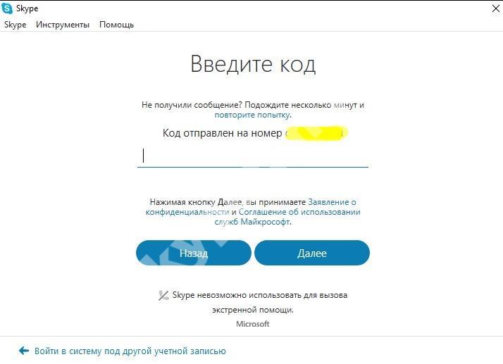Laden Sie frühere Skype-Versionen herunter  So geben Sie die