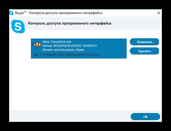Πρόσβαση στο Clownfish στο Skype
