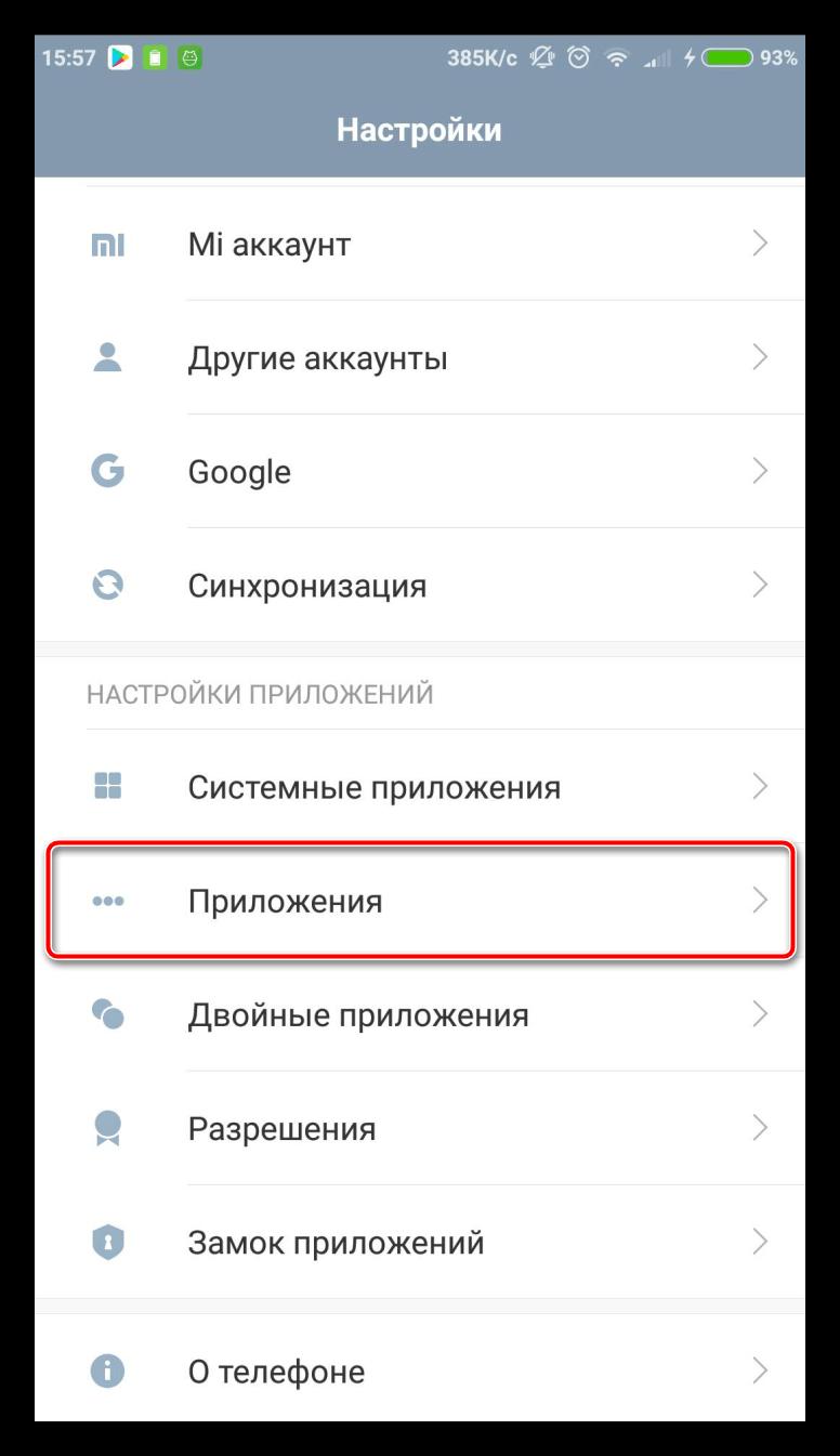 電話の設定でのセクションアプリケーション