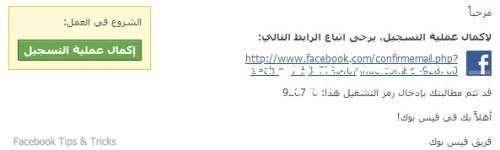 تفعيل الفيس بوك