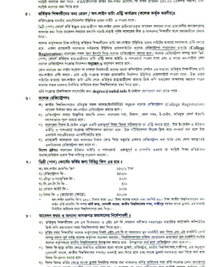 Admission notice for the1st year pass course students