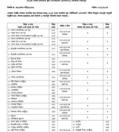 ssc routine, dakhil, ssc and dakhil vocational routine 2015