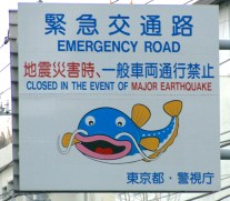 Earthquake routes in Tokyo are marked with this nifty catfish. There is an old Japanese myth that claims earthquakes are caused by a giant catfish trying to wriggle away from a god.