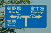 This is what a Japanese route sign looks like.