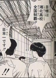 三井寿05