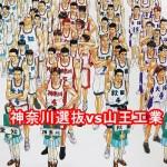 スラムダンク神奈川選抜vs山王を考えてみた!
