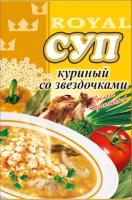 Супы в Ассортименте 65-75 гр