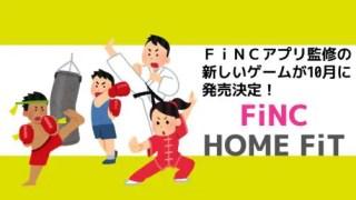 FiNC(フィンク)アプリ監修の新しいゲームが10月に発売決定!【FiNC HOME FiT】