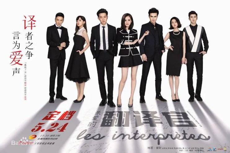 "China's ""The Interpreter"" Breaks 100 Million Viewer Mark in One Week"