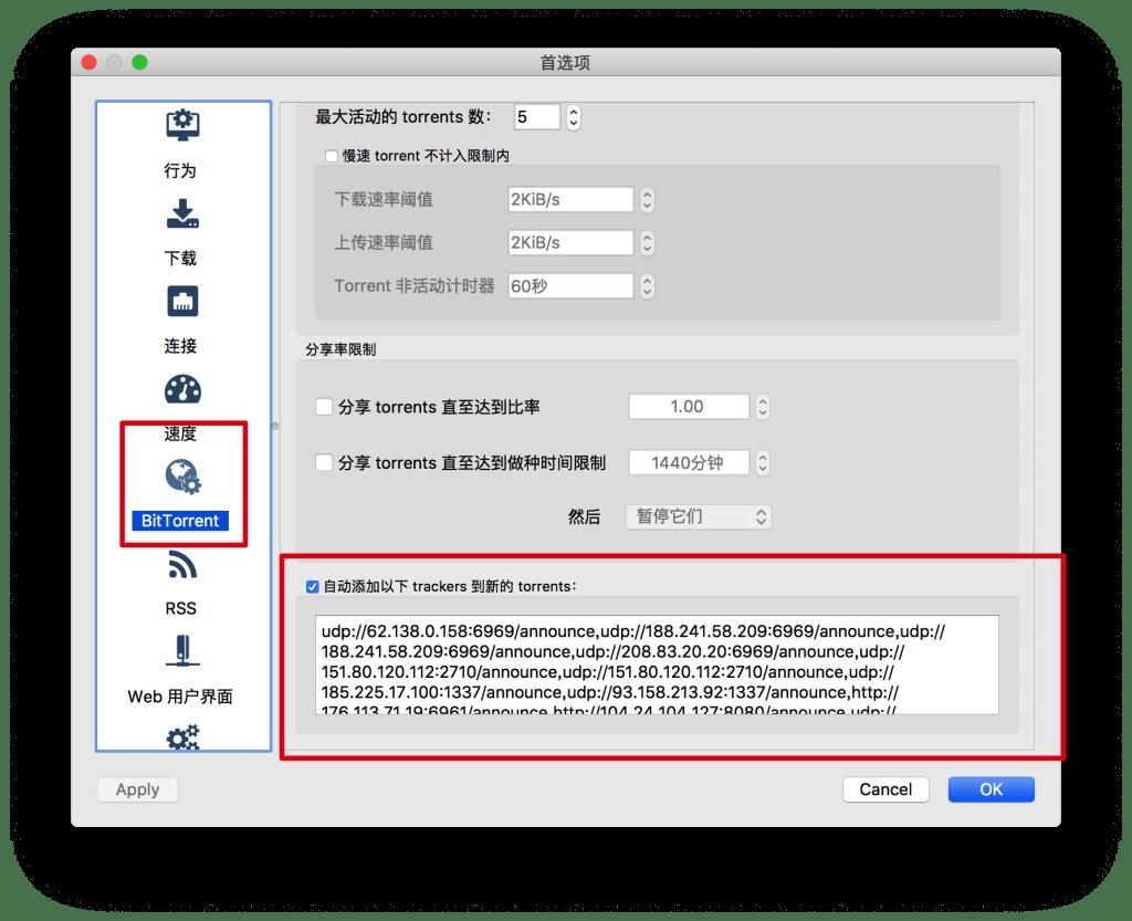 《Aria2 Trackers 自动转换工具--在线转换》