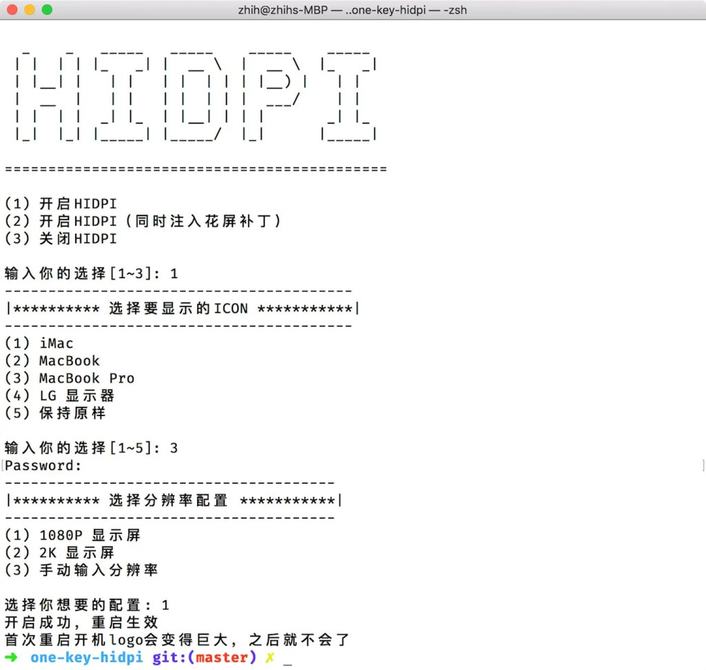 《Mac接入2K屏后开启HIDPI》