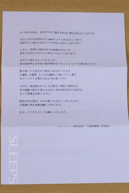 社長からの手紙その2