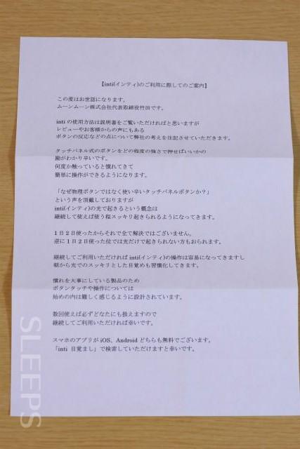 社長からの手紙