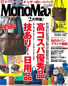 YOKONE(ヨコネ)が掲載されたMONOMAX(2017年4月号)の表紙の画像